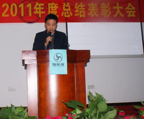 国联2011总结表彰大会