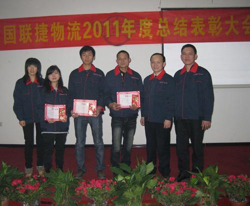 国联物流2011总结表彰大会