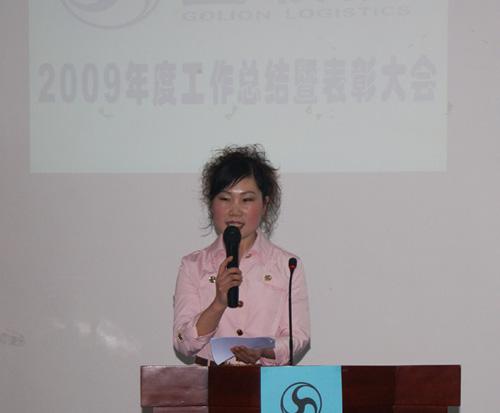 2009年会主持人