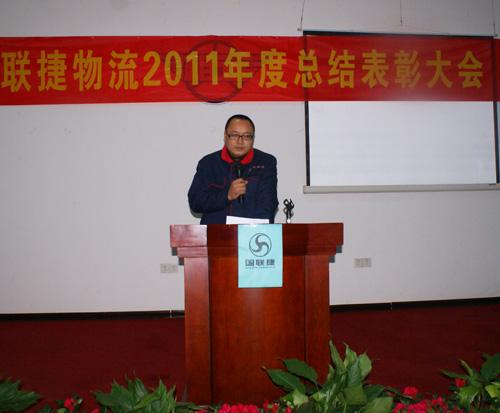 2011工作总结表彰大会