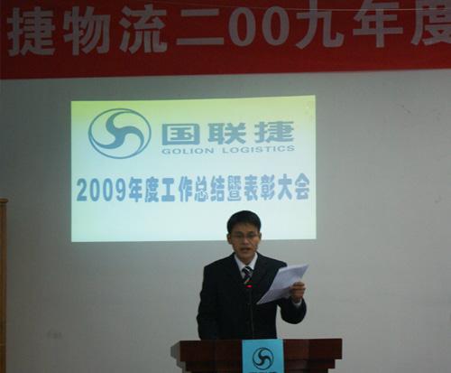 2009工作总结表彰大会