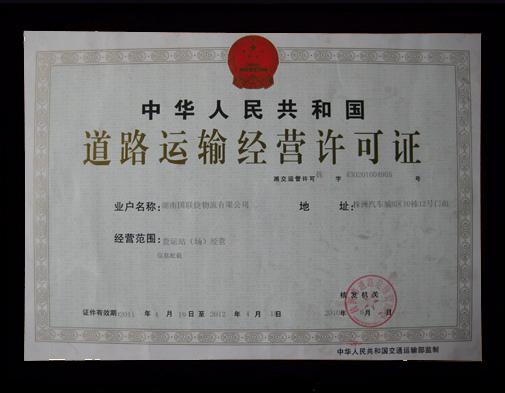道路运输许可证(普货)