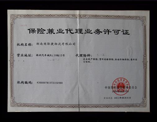 保险兼业代理业务许可证