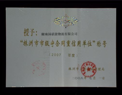 2007株洲市守合同重信用单位