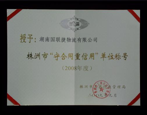 2008株洲市守合同重信用单位
