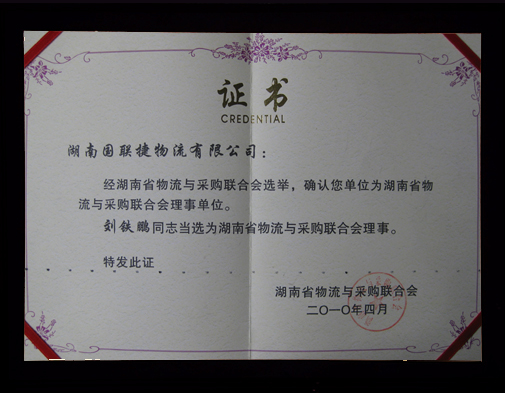 总经理刘铁鹏同志当选为湖南省物流与采购联合会理事