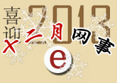 "���物流""12月�W事""�o��"