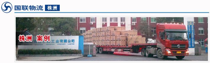 株洲物流运输案例