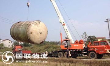 大型罐体设备运输 国联物流