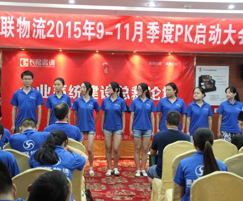 湖南物流公司国联物流PK启动大会财务部团队士气展示