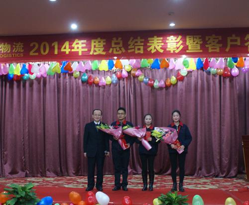 湖南物流公司国联物流 2014年度成长明星