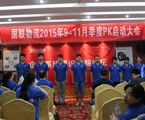 湖南物流公司国联物流 PK启动大会营运部士气团队展示