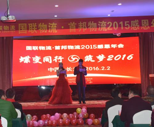 2015年国联年会