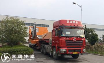 工程机械设备运输 国联物流