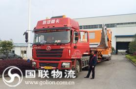 机械设备运输公司国联物流――工程车运输