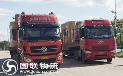 国联物流 货物运输途中