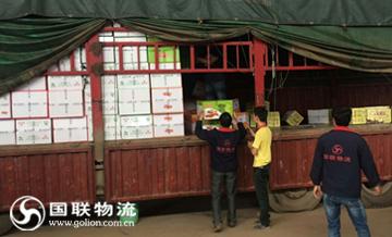 食品运输 国联物流
