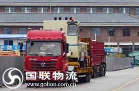 长沙大件物流 国联盾构机运输