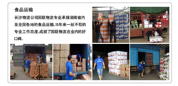 国联物流 第三方物流 食品运输