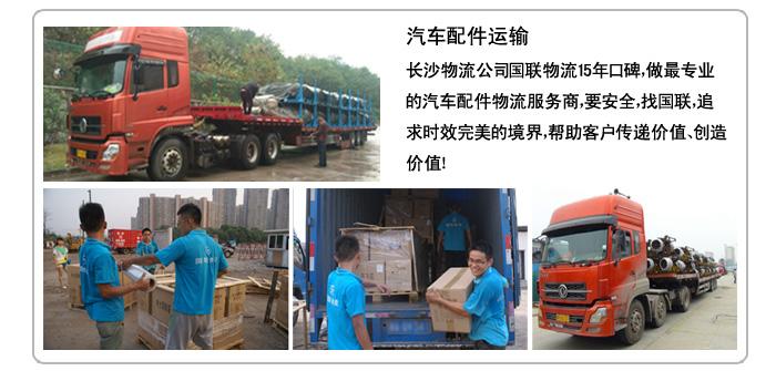 国联物流 第三方物流 汽车配件运输
