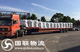 长沙第三方物流公司国联物流―湖南某材料股份有限公司