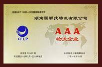 国家AAA级物流企业