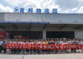 中南林业科技大学与国联物流校企合作交流会