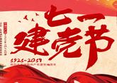 建党节丨国联物流不忘初心,向党致敬!