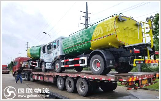 环卫车运输  国联物流