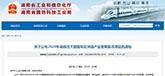 我司《一体化网络货运公共服务平台的研发与应用》项目被列为2020年湖南省大数据和区块链产业发展重点项目