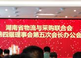 国联物流在湖南省物流行业抗击新冠肺炎疫情中受到通报表扬