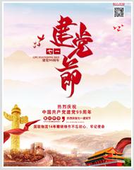 【国联物流】71建党节――不忘初心,牢记使命