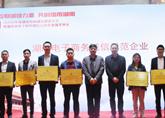 喜讯|湖南国联捷物流有限公司荣获湖南电子商务诚信示范企业