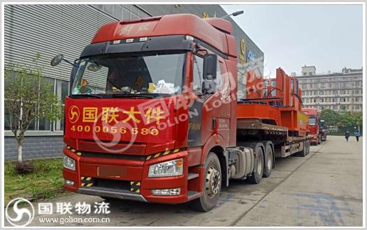 工程机械运输公司 国联物流