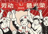 劳动节|致敬每一位物流人